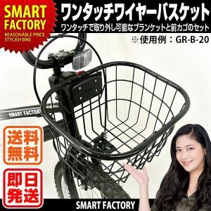 送料無料 自転車 前カゴ ワンタッチワイヤーバスケット 自転車用バスケット・カゴ ワンタッチで取り外し可能なブラケットと前カゴのセット smart-factory