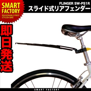 自転車 フェンダー スライド式 泥よけ マッドガード FLINGER SW-PS1R アクセサリー 泥よけ・フェンダー 即日発送|smart-factory
