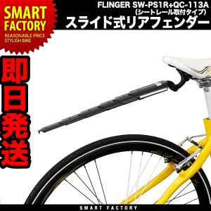 自転車用泥よけ・マッドガード FLINGER SW-PS1R+QC-113A スライド式リアフェンダー(シートレール取付タイプ)|smart-factory