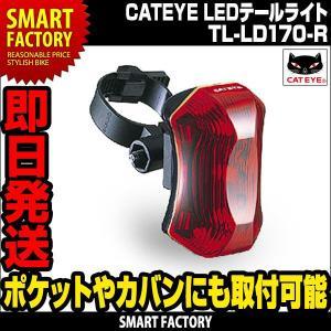 自転車 ライト LED CATEYE キャットアイ LEDテールライト TL-LD170-R リアライト・単4電池2本 アクセサリー ライト・ランプ 即日発送|smart-factory