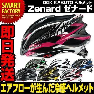 【送料無料】サイクルヘルメット OGK KABUTO オージーケー カブト Zenard ゼナード サイクリングの必需品・安全パーツ 【即日発送】 smart-factory