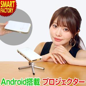 4780円クーポン プロジェクター 小型 Bluetooth Android搭載 WiFi スマホサ...