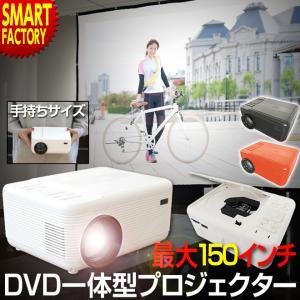 980円クーポン 全3色 プロジェクター DVD一体型 小型 30〜150インチ DVDプレーヤー ...