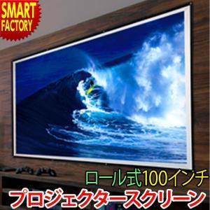 限定1000円クーポン プロジェクタースクリーン 100インチ ロール 手巻き式 コンパクト ホーム...