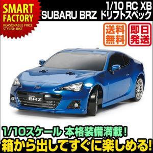 タミヤ 1/10 XBシリーズ SUBARU BRZ(TT-01D TYPE-E)ドリフトスペック 2.4GHz ドリフト ラジコン RC 人気 ラジコンカー 完成品 プレゼント 即日発送 送料無料|smart-factory