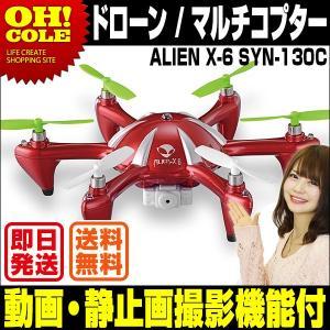 ドローン カメラ付き 初心者 ヨコヤマコーポレーション TEAD 6-Axis SYN-130C R...