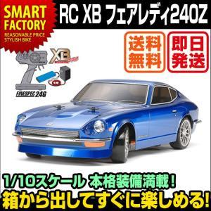 送料無料 即日発送 タミヤ 1/10 XBシリーズ フェアレディ240Z TT-01D TYPE-E ドリフトスペック NO.108 2.4GHz ラジコンカー ドリフト かっこいい 速い ホビー RC|smart-factory