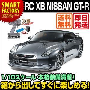 タミヤ ラジコン 1/10 XBシリーズ NISSAN GT-R (TT-01シャーシ TYPE-E) 人気 RC 電動ラジコン オンロード ラジコンカー 速い 完成品  ホビー 送料無料 即日発送|smart-factory