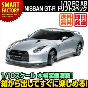 タミヤ 1/10 XBシリーズ NISSAN GT-R(TT-01Dシャーシ TYPE-E) ドリフトスペック 2.4GHz ドリフト ラジコンカー ホビー RC  電動 ラジコン 送料無料 即日発送|smart-factory