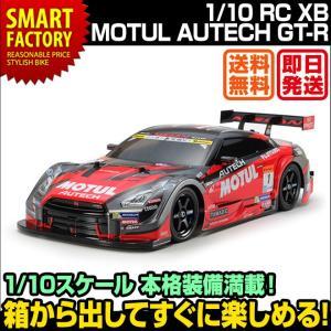 送料無料 タミヤ 1/10 XBシリーズ MOTUL AUTECH GT-R(TT-02シャーシ) NO.192 人気 ラジコン カッコいい ホビー RC  電動 ラジコンカー 完成品 父の日 即日発送|smart-factory