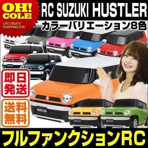 正規ライセンスラジコン スズキ ハスラー SUZUKI HUSTLER RC ラジコンカー 室内 ラジコン 人気 おすすめ おもちゃ かわいい 玩具 プレゼント 送料無料  即日発送|smart-factory