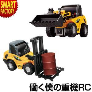 ラジコン 建設 フォークリフト ホイルローダー 働く僕の重機RC 働く車 ホビー 車 自動車|smart-factory