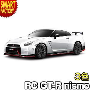 正規ライセンス ラジコン GT-R NISSAN nismo ニスモ 日産 RC 人気 ホビー かっこいい ラジコンカー 自動車 車 室内 おもちゃ 子供 男の子 誕生日 プレゼント