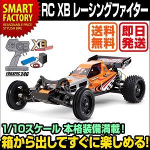 送料無料 即日発送 タミヤ 1/10 XBシリーズ レーシング ファイター DT-03 ラジコン 2.4GHz 人気 オフロード かっこいい 速い バギー ホビー RC 電動 完成品|smart-factory