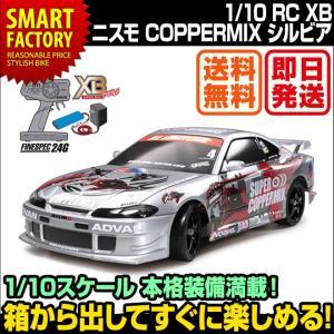送料無料 送料無料 タミヤ 1/10 XBシリーズ ニスモ COPPERMIX シルビア TT-01D ドリフトスペック 2.4GHz かっこいい ドリフト ラジコンカー XB 人気 速い RC|smart-factory