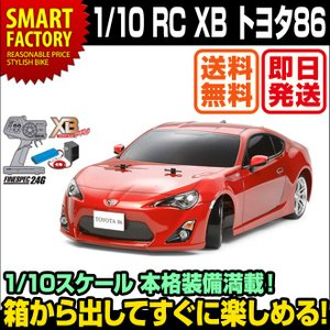送料無料 即日発送 タミヤ 1/10 XBシリーズ トヨタ86 TT-01D TYPE-E ドリフトスペック NO.151 2.4GHz ドリフト 人気 ラジコンカー かっこいい 速い ホビー|smart-factory