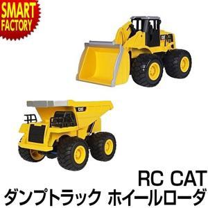 ラジコン CAT はたらくマシン RC ダンプトラック ホイールローダ 建設機 RC ラジコンカー はたらく くるま|smart-factory