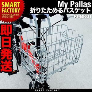 自転車用折り畳みカゴ 脱着式 バスケット カゴ バスケット 折りたたみカゴ ワンタッチ 自転車 折り畳み自転車 スポーツ アウトドア|smart-factory
