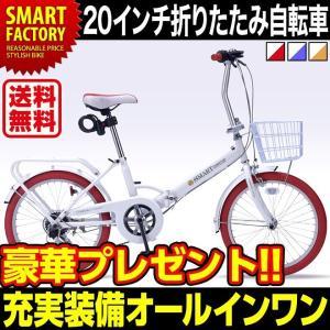 折りたたみ自転車 (折り畳み自転車・折畳自転車) 20インチ 6段ギア カゴ・ライト・カギ付き オールインワン (3色)  マイパラス 自転車 通販 【送料無料】|smart-factory