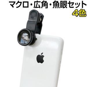 自撮りレンズ Smart Selca Lens スマートセルカレンズ (4色) 広角レンズ 魚眼レンズ マクロレンズ 各種スマホ対応 レンズ 自分撮り 【即日発送】 ☆|smart-factory
