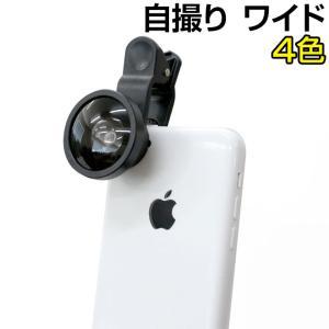 自撮りレンズ ワイド Smart Selca Lens 0.4x スマートセルカレンズ スーパーワイド  (4色) 各種スマホ対応 レンズ ワイド 自分撮り 【即日発送】 ☆|smart-factory