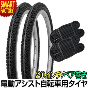 自転車 タイヤ 20インチ HE 電動自転車 タイヤ チューブ セット ペア巻き SR024 シンコー|smart-factory