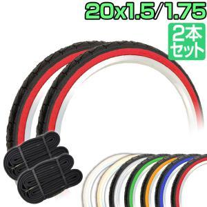 自転車 タイヤ 20インチ タイヤ チューブ 2本セット 20x1.50 20x1.75 カラータイヤ SR-076 スリック タイヤ シンコー SHINKO|smart-factory