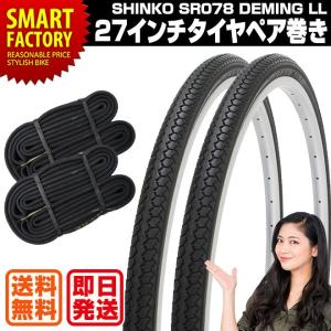 自転車 タイヤ 27インチ チューブ セット ペア 27×1 3/8 WO ブラック SR078 DEMING LL SHINKO シンコー 送料無料 当日発送