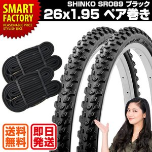 自転車 タイヤ 26インチ チューブ セット ペア 26x1.95 HE ブラック SR089 SHINKO シンコー 送料無料 当日発送|smart-factory