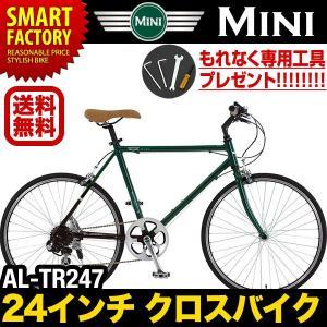 150108終了スマートファクトリー Mini(ミニ)  クロスバイク 24インチ AL-TR247( 2色) アルミフレーム シマノ製7段ギア自転車 通販 送料無料|smart-factory