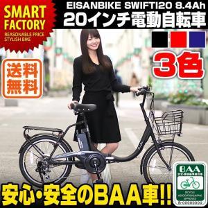 送料無料 電動アシスト自転車 折りたたみ 20インチ 外装6...