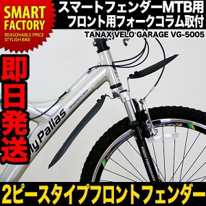 VELO GARAGE ベロガレージ スマートフェンダーMTB用 フロント用フォークコラム取付 VG-5005 自転車パーツ|smart-factory