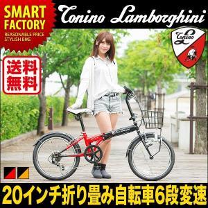 折りたたみ自転車(折り畳み自転車・折畳み自転車)20インチ ランボルギーニ Tonino Lanborghini TL-20 2色 6段変速 自転車 おしゃれ 送料無料|smart-factory