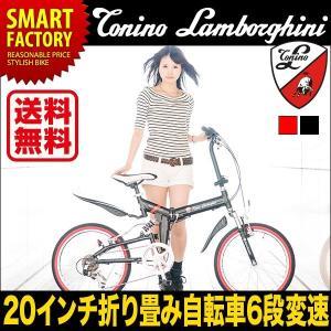 送料無料 折りたたみ自転車 20インチ ランボルギーニ Tonino Lanborghini TL-207 (TL-72後継機モデル)2色 6段変速 Wサス 自転車 おしゃれ|smart-factory