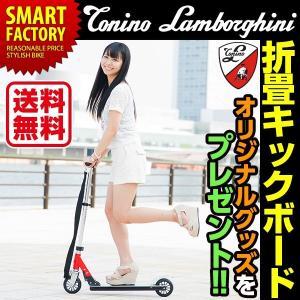 折りたたみキックボード 折畳みキックボード Torino Lanborghini トニーノランボルギーニTL-KB01 折りたたみ簡単 通販 自転車 おしゃれ 送料無料|smart-factory