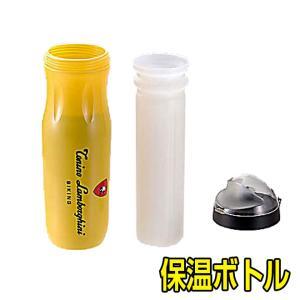 トニーノ ランボルギーニ Torino Lanborghini TLB-071 保温ボトル ウレタン二重構造 自転車のパーツ|smart-factory