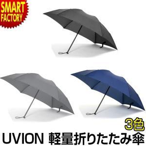 UVION 軽量3段ミニ折傘 軽量薄型なのでポケットに入れても気になりません。  【特徴】 1.硬く...