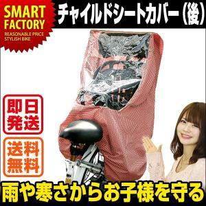 自転車用チャイルドシートカバー リア用 自転車幼児座席専用風防レインカバー 後用 ☆ smart-factory