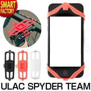 自転車 スマホホルダー スマートフォン ホルダー  シリコン ステム フレーム 固定 ユーラック ULAC SPYDER TEAM|smart-factory