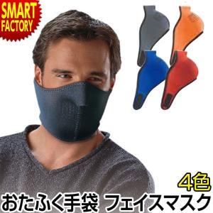 日本郵便送料無料 フェイスマスク(4色) リバーシブル ホットウェア メンズ 防寒マスク 防寒用 防風 マスク 自転車 バイク ウィンタースポーツ スノボー スキー|smart-factory