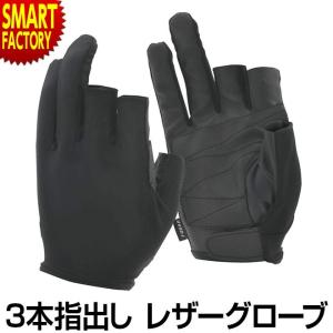日本郵便送料無料 手袋 フィンガーレス 3本指出し グローブ スポーツ DIY 自転車 バイク 作業手袋 作業用手袋 おたふく手袋|smart-factory