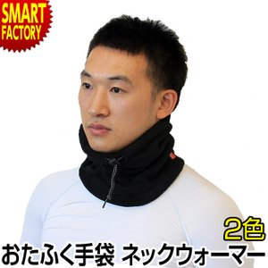日本郵便送料無料 BTサーモ ネックウォーマー おたふく手袋 ホットウェア ネック・イヤーウォーマ メンズ 自転車 スポーツ ウォーキング smart-factory