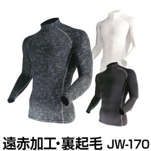 日本郵便送料無料 ハイネックシャツ 防寒 パワーストレッチ ホットウェア アンダーウェア メンズ 長袖 インナー 自転車 スポーツ 外仕事 雪かき おたふく手袋|smart-factory