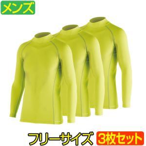 パワーストレッチ ハイネックシャツ 3枚セット(4色 BOXタイプ) ホットウェア アンダーウェア メンズ 長袖 インナー 健康・防寒グッズをプレゼント|smart-factory