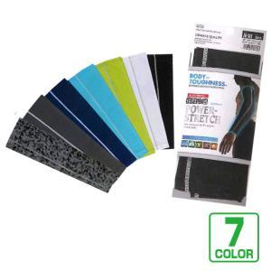 日本郵便送料無料 アームカバー メンズ UV ストレッチ 接触冷感 吸汗速乾 無地 迷彩|smart-factory