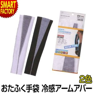 日本郵便送料無料 アームカバー UV メンズ ストレッチ メッシュ 接触冷感 吸汗速乾 無地 ブラック ホワイト|smart-factory