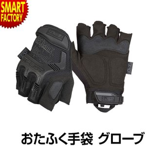 日本郵便送料無料  グローブ メンズ M-PACT Fingerless メカニックス ゴルフ 自転車 スポーツ バイク 車 作業 高性能 フィンガーレス 指抜き 指切りタイプ 手袋|smart-factory