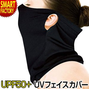 日本郵便送料無料 フェイスマスク UV 99.7%カット フェイスカバー 日焼け 日よけ UVカット UPF50+ 冷感 メッシュ レディース