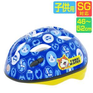 【送料無料】妖怪ウオッチ カブロヘルメット 子供用 ヘルメット 幼児用 ヘルメット サイズ調整可能 簡単に着脱 ようかいうおっち 2〜5才くらい smart-factory