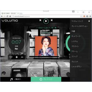 ES9023 I2S DAC専用 Volumio2 日本語版 インストール済みMicroSD|smart-gadgets